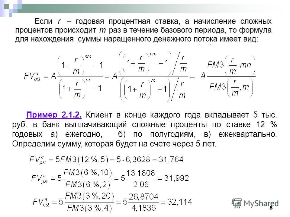 8 Пример 2.1.2. Клиент в конце каждого года вкладывает 5 тыс. руб. в банк выплачивающий сложные проценты по ставке 12 % годовых а) ежегодно, б) по полугодиям, в) ежеквартально. Определим сумму, которая будет на счете через 5 лет.