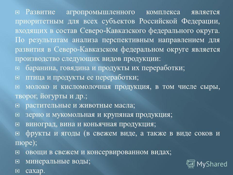Развитие агропромышленного комплекса является приоритетным для всех субъектов Российской Федерации, входящих в состав Северо - Кавказского федерального округа. По результатам анализа перспективным направлением для развития в Северо - Кавказском федер
