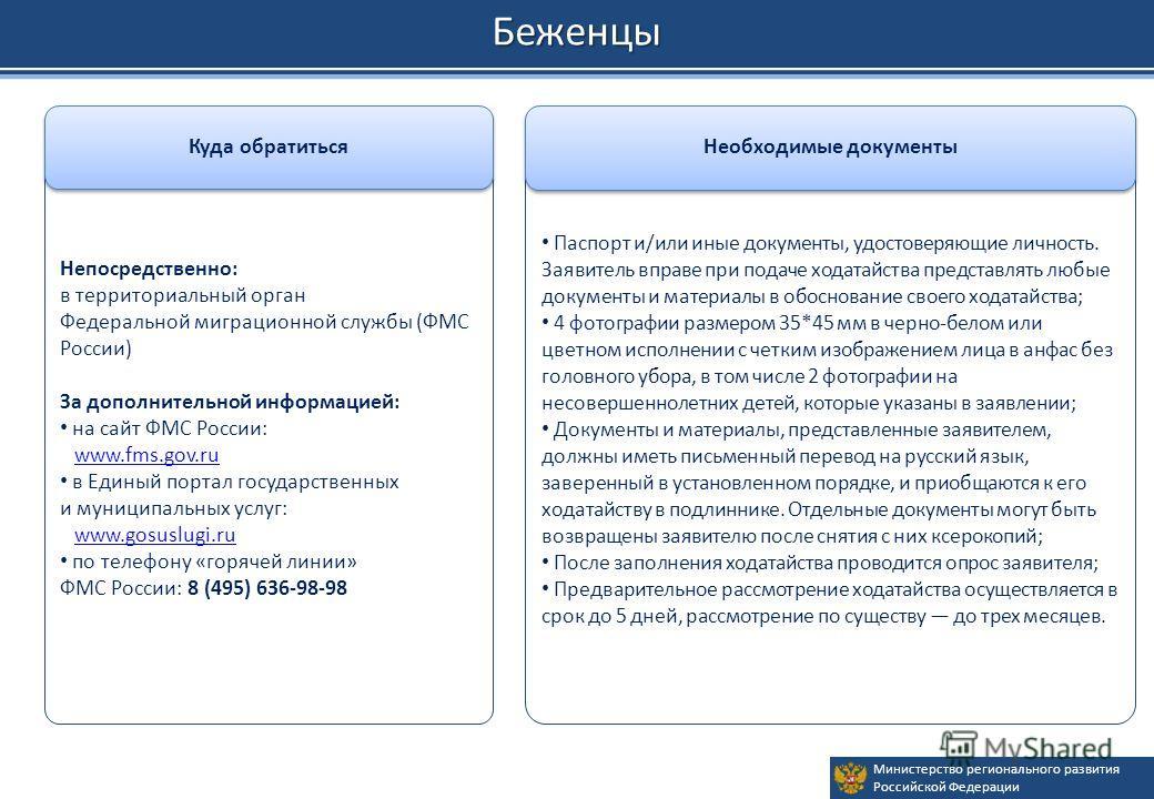 Министерство регионального развития Российской Федерации Беженцы Паспорт и/или иные документы, удостоверяющие личность. Заявитель вправе при подаче ходатайства представлять любые документы и материалы в обоснование своего ходатайства; 4 фотографии ра