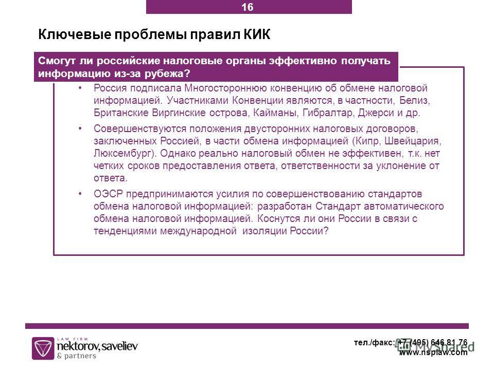 Ключевые проблемы правил КИК тел./факс: +7 (495) 646 81 76 www.nsplaw.com Россия подписала Многостороннюю конвенцию об обмене налоговой информацией. Участниками Конвенции являются, в частности, Белиз, Британские Виргинские острова, Кайманы, Гибралтар