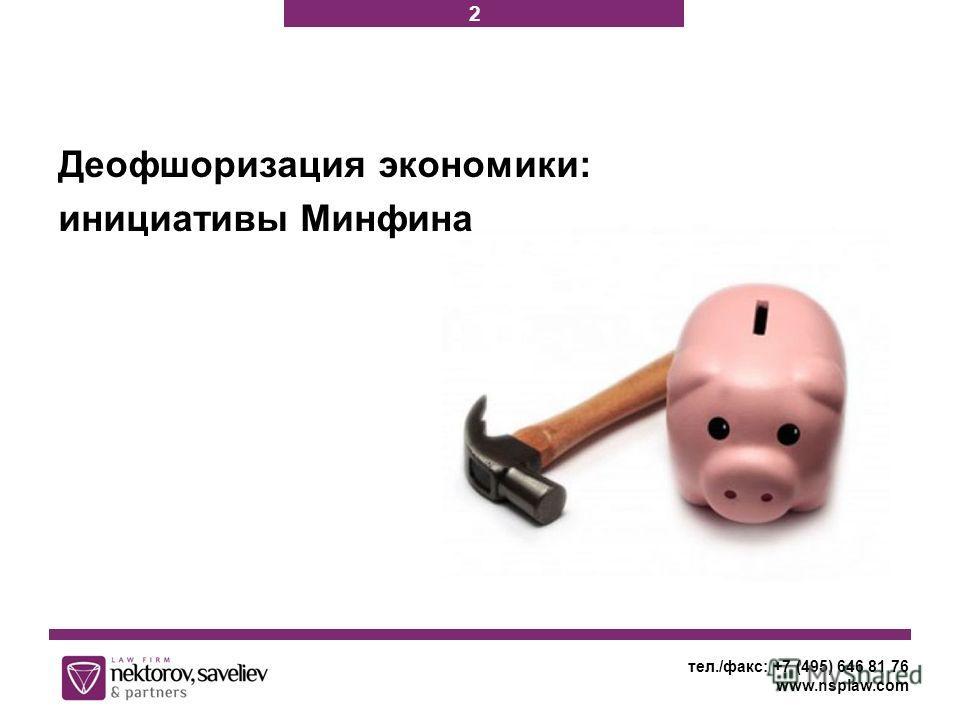 Деофшоризация экономики: инициативы Минфина тел./факс: +7 (495) 646 81 76 www.nsplaw.com 2