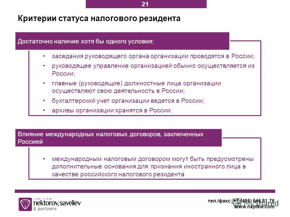Критерии статуса налогового резидента тел./факс: +7 (495) 646 81 76 www.nsplaw.com заседания руководящего органа организации проводятся в России; руководящее управление организацией обычно осуществляется из России; главные (руководящие) должностные л