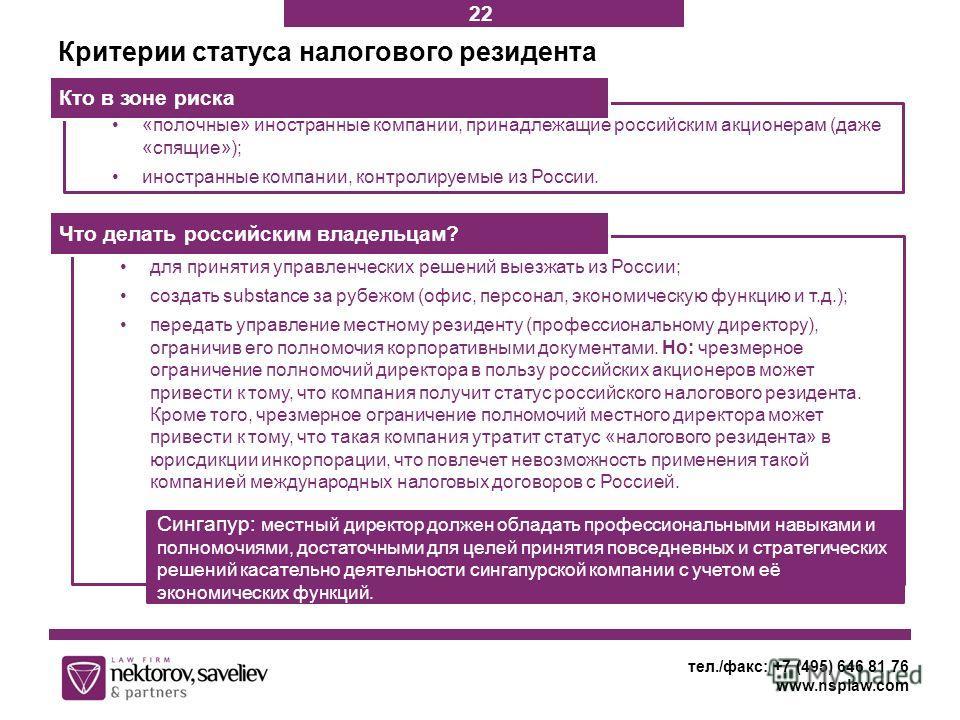 Критерии статуса налогового резидента тел./факс: +7 (495) 646 81 76 www.nsplaw.com для принятия управленческих решений выезжать из России; создать substance за рубежом (офис, персонал, экономическую функцию и т.д.); передать управление местному резид