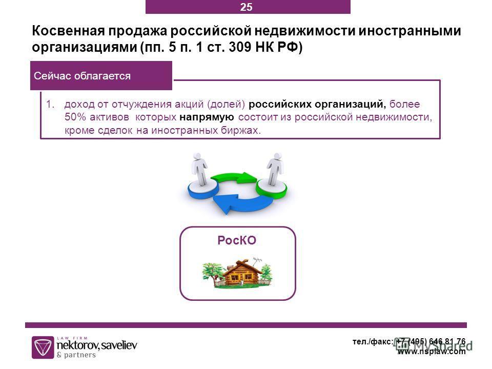 1. доход от отчуждения акций (долей) российских организаций, более 50% активов которых напрямую состоит из российской недвижимости, кроме сделок на иностранных биржах. Косвенная продажа российской недвижимости иностранными организациями (пп. 5 п. 1 с