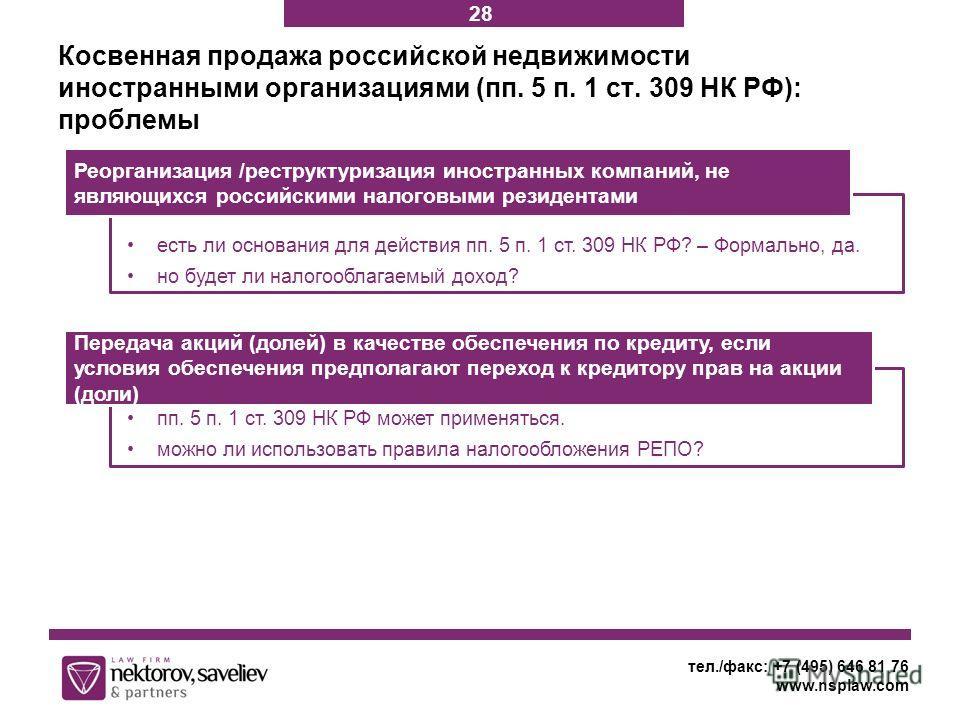 тел./факс: +7 (495) 646 81 76 www.nsplaw.com Косвенная продажа российской недвижимости иностранными организациями (пп. 5 п. 1 ст. 309 НК РФ): проблемы есть ли основания для действия пп. 5 п. 1 ст. 309 НК РФ? – Формально, да. но будет ли налогооблагае