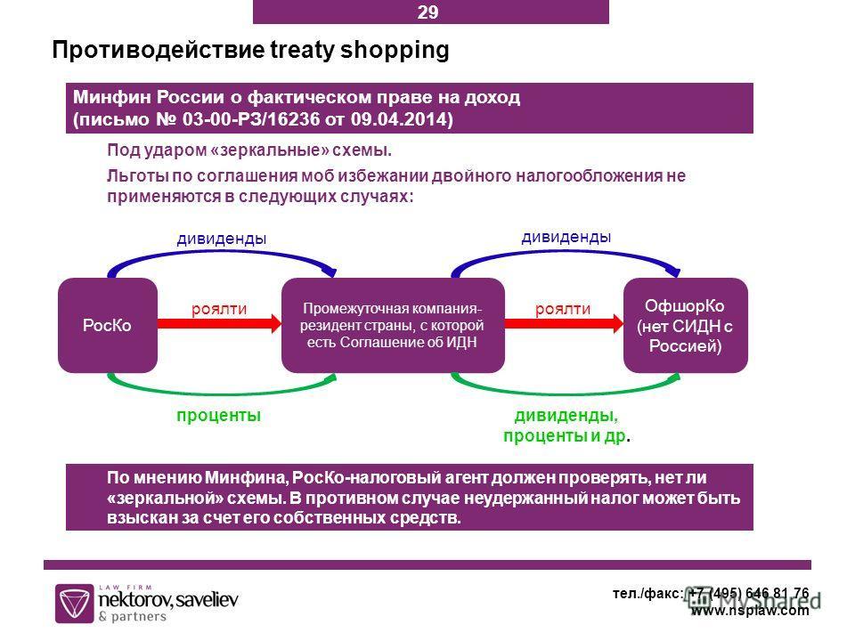 Противодействие treaty shopping тел./факс: +7 (495) 646 81 76 www.nsplaw.com Под ударом «зеркальные» схемы. Льготы по соглашения моб избежании двойного налогообложения не применяются в следующих случаях: Минфин России о фактическом праве на доход (пи
