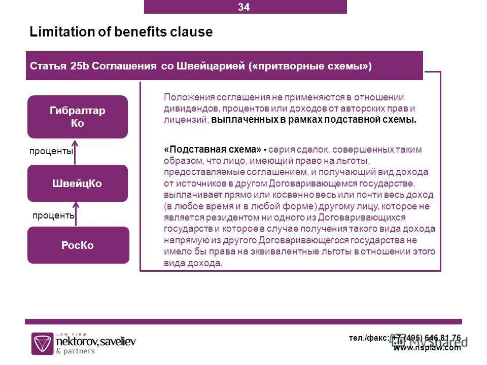 тел./факс: +7 (495) 646 81 76 www.nsplaw.com Limitation of benefits clause Положения соглашения не применяются в отношении дивидендов, процентов или доходов от авторских прав и лицензий, выплаченных в рамках подставной схемы. «Подставная схема» - сер