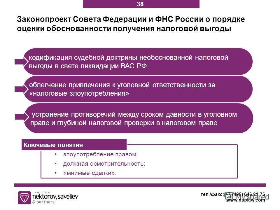 Законопроект Совета Федерации и ФНС России о порядке оценки обоснованности получения налоговой выгоды тел./факс: +7 (495) 646 81 76 www.nsplaw.com облегчение привлечения к уголовной ответственности за «налоговые злоупотребления» кодификация судебной