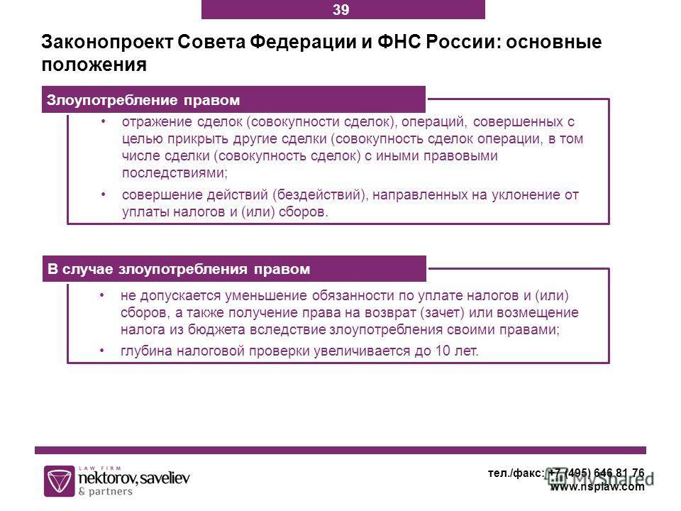 тел./факс: +7 (495) 646 81 76 www.nsplaw.com Законопроект Совета Федерации и ФНС России: основные положения отражение сделок (совокупности сделок), операций, совершенных с целью прикрыть другие сделки (совокупность сделок операции, в том числе сделки