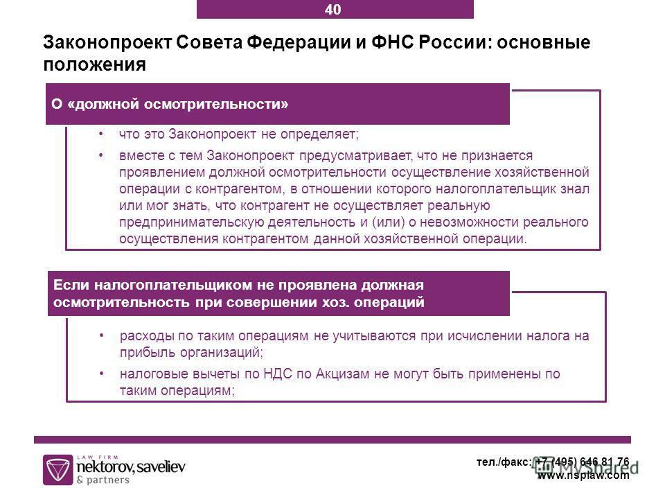 тел./факс: +7 (495) 646 81 76 www.nsplaw.com Законопроект Совета Федерации и ФНС России: основные положения расходы по таким операциям не учитываются при исчислении налога на прибыль организаций; налоговые вычеты по НДС по Акцизам не могут быть приме