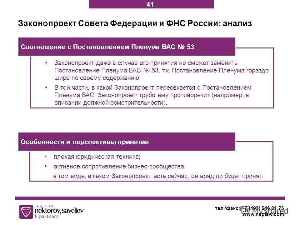 тел./факс: +7 (495) 646 81 76 www.nsplaw.com Законопроект Совета Федерации и ФНС России: анализ плохая юридическая техника; активное сопротивление бизнес-сообщества; в том виде, в каком Законопроект есть сейчас, он вряд ли будет принят. Особенности и