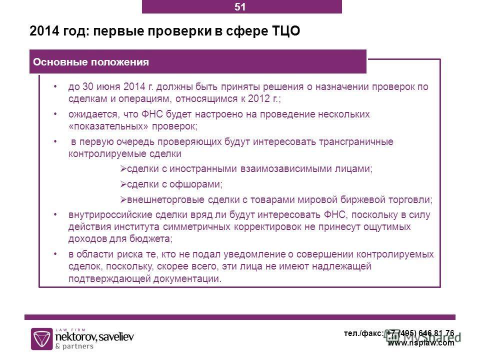 2014 год: первые проверки в сфере ТЦО тел./факс: +7 (495) 646 81 76 www.nsplaw.com до 30 июня 2014 г. должны быть приняты решения о назначении проверок по сделкам и операциям, относящимся к 2012 г.; ожидается, что ФНС будет настроено на проведение не