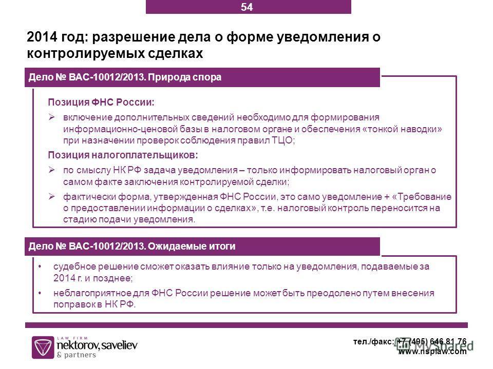 судебное решение сможет оказать влияние только на уведомления, подаваемые за 2014 г. и позднее; неблагоприятное для ФНС России решение может быть преодолено путем внесения поправок в НК РФ. 2014 год: разрешение дела о форме уведомления о контролируем