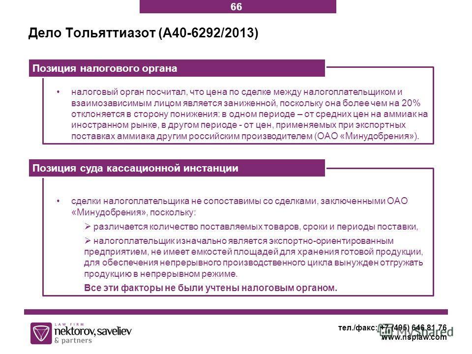 Дело Тольяттиазот (А40-6292/2013) тел./факс: +7 (495) 646 81 76 www.nsplaw.com сделки налогоплательщика не сопоставимы со сделками, заключенными ОАО «Минудобрения», поскольку: различается количество поставляемых товаров, сроки и периоды поставки, нал