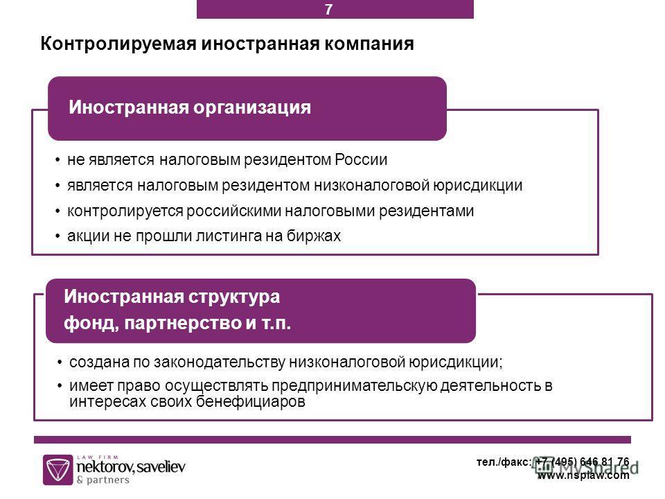 Контролируемая иностранная компания не является налоговым резидентом России является налоговым резидентом низконалоговой юрисдикции контролируется российскими налоговыми резидентами акции не прошли листинга на биржах Иностранная организация тел./факс