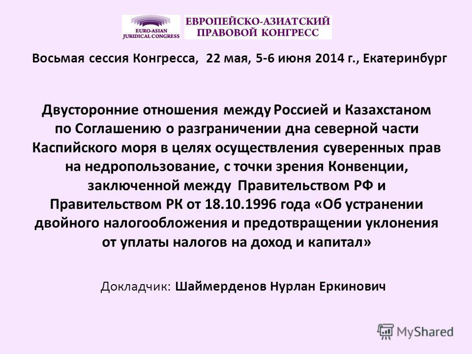 Двусторонние отношения между Россией и Казахстаном по Соглашению о разграничении дна северной части Каспийского моря в целях осуществления суверенных прав на недропользование, с точки зрения Конвенции, заключенной между Правительством РФ и Правительс