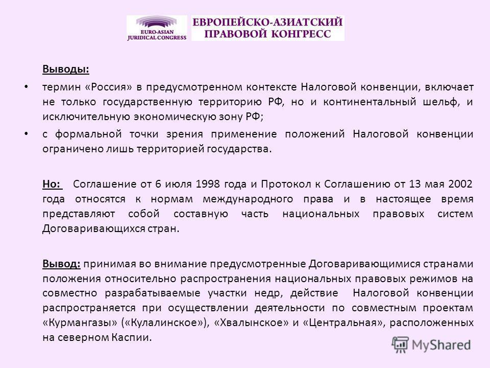 Выводы: термин «Россия» в предусмотренном контексте Налоговой конвенции, включает не только государственную территорию РФ, но и континентальный шельф, и исключительную экономическую зону РФ; с формальной точки зрения применение положений Налоговой ко