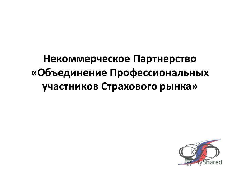 Некоммерческое Партнерство «Объединение Профессиональных участников Страхового рынка»
