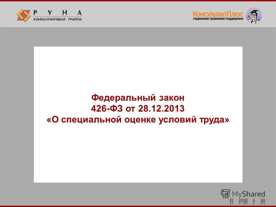 Федеральный закон 426-ФЗ от 28.12.2013 «О специальной оценке условий труда»