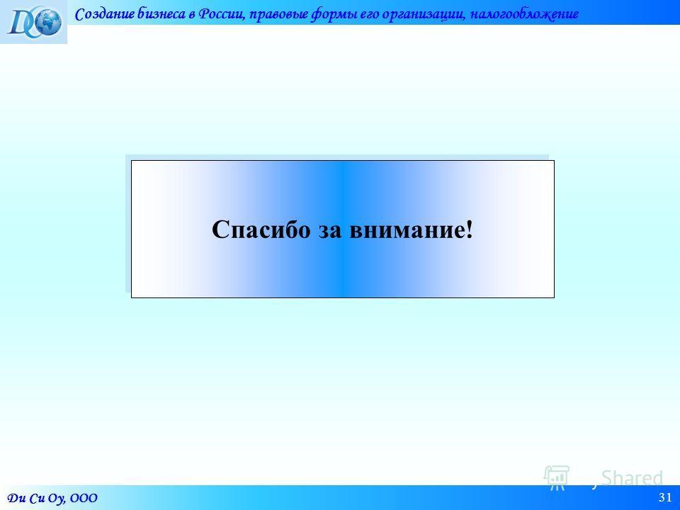 Ди Си Оу, ООО Создание бизнеса в России, правовые формы его организации, налогообложение 31 Спасибо за внимание! Спасибо за внимание!