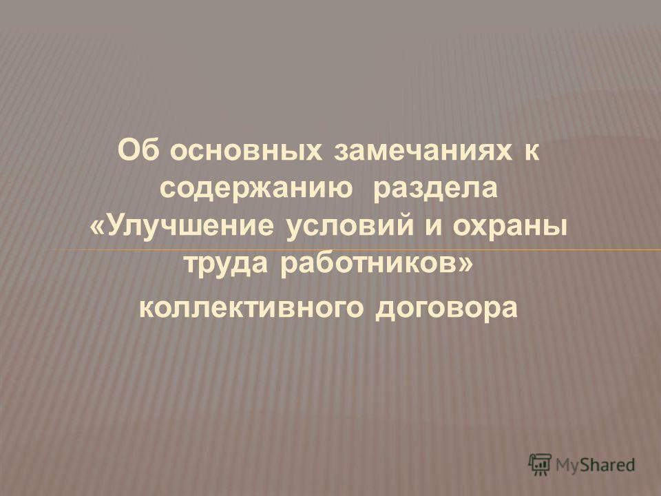 Об основных замечаниях к содержанию раздела «Улучшение условий и охраны труда работников» коллективного договора