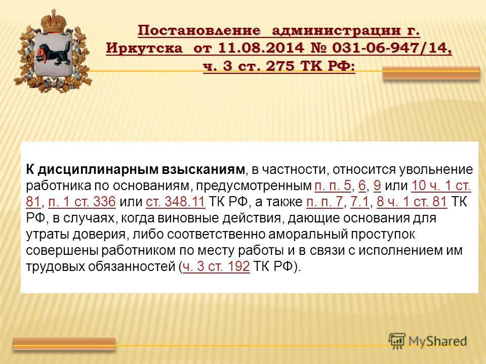 К дисциплинарным взысканиям, в частности, относится увольнение работника по основаниям, предусмотренным п. п. 5, 6, 9 или 10 ч. 1 ст. 81, п. 1 ст. 336 или ст. 348.11 ТК РФ, а также п. п. 7, 7.1, 8 ч. 1 ст. 81 ТК РФ, в случаях, когда виновные действия