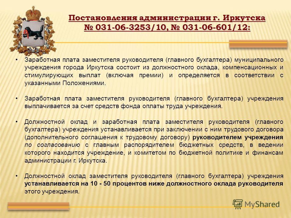 Заработная плата заместителя руководителя (главного бухгалтера) муниципального учреждения города Иркутска состоит из должностного оклада, компенсационных и стимулирующих выплат (включая премии) и определяется в соответствии с указанными Положениями.
