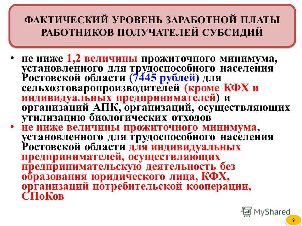 9 9 не ниже 1,2 величины прожиточного минимума, установленного для трудоспособного населения Ростовской области (7445 рублей) для сельхозтоваропроизводителей (кроме КФХ и индивидуальных предпринимателей) и организаций АПК, организаций, осуществляющих