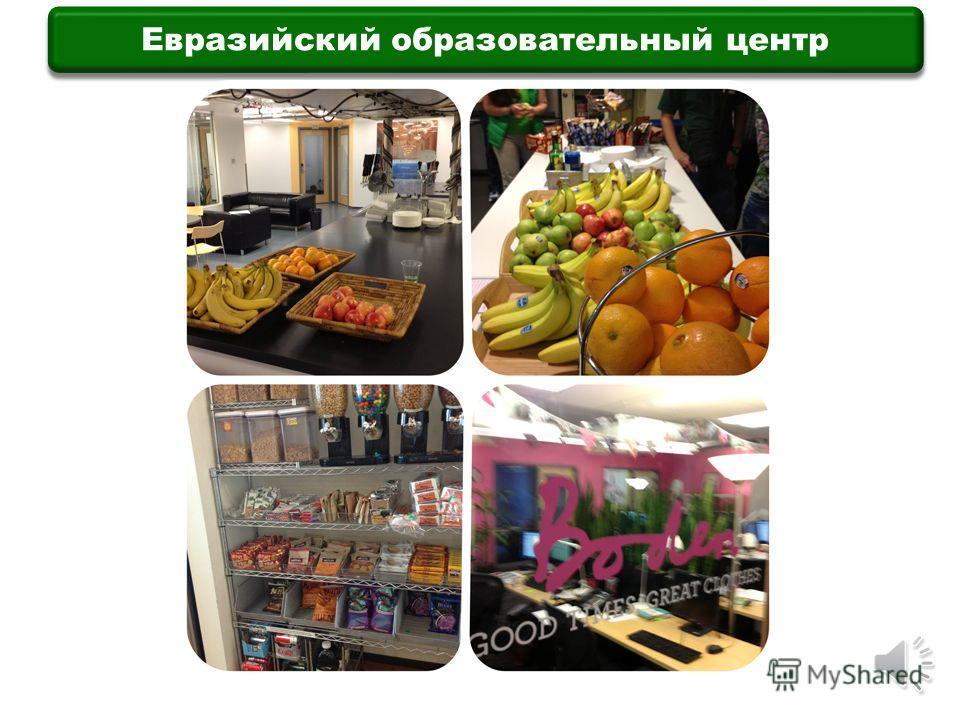 Евразийский образовательный центр
