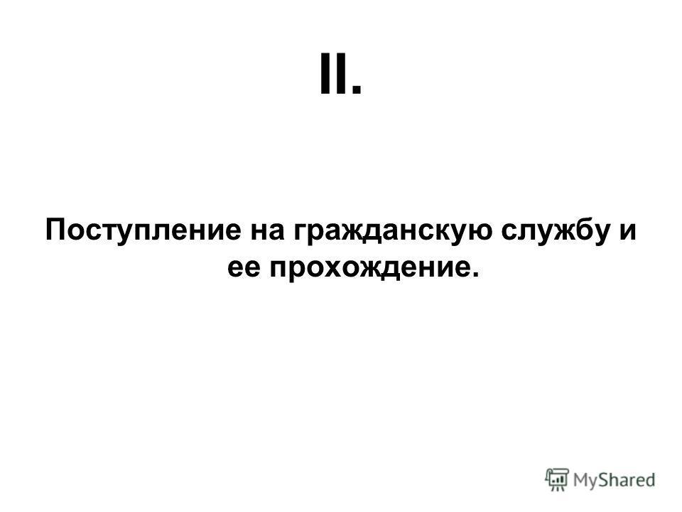 Для замещения должностей государственной гражданской службы формируются: федеральный кадровый резерв; кадровый резерв федерального государственного органа; кадровый резерв субъекта РФ; кадровый резерв государственного органа субъекта РФ.