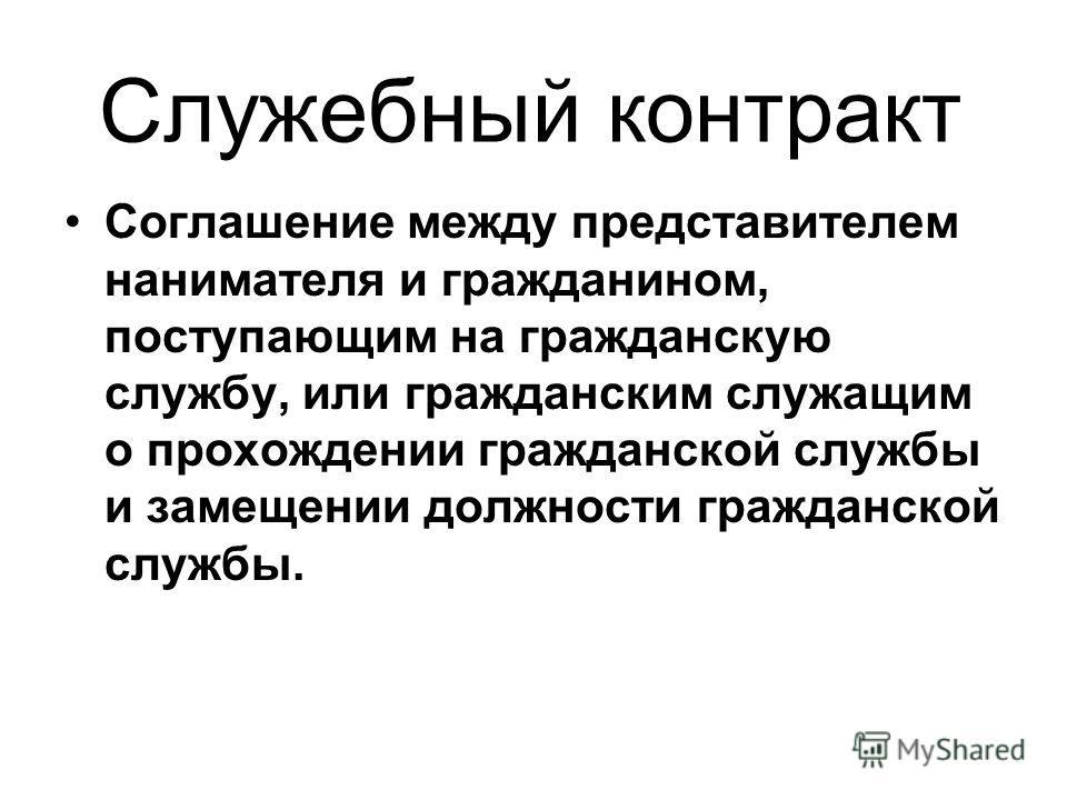 На гражданскую службу вправе поступать граждане Российской Федерации, достигшие возраста 18 лет, владеющие государственным языком РФ и соответствующие квалификационным требованиям, установленным Законом о гражданской службе.
