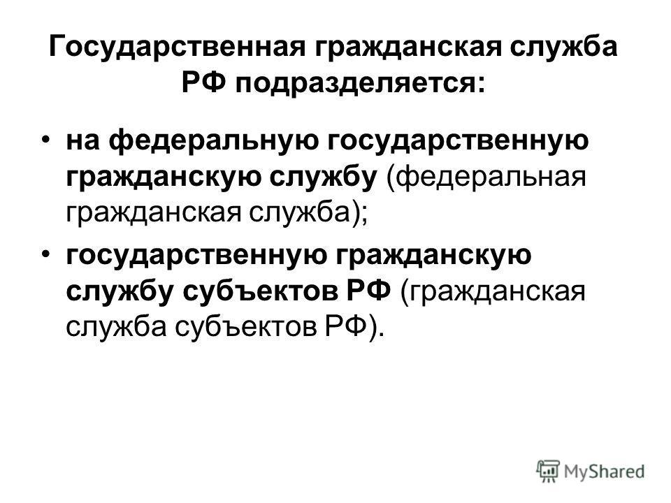 Система государственной службы РФ государственная гражданская служба; военная служба; правоохранительная служба.