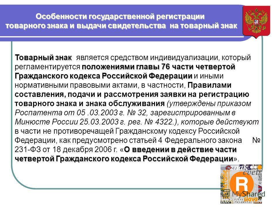 Товарный знак Товарный знак является средством индивидуализации, который положениями главы 76 части четвертой Гражданского кодекса Российской Федерации О введении в действие части четвертой Гражданского кодекса Российской Федерации регламентируется п