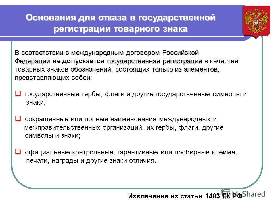 В соответствии с международным договором Российской Федерациигосударственная регистрация Федерации не допускается государственная регистрация в качестве обозначений, состоящих только из элементов товарных знаков обозначений, состоящих только из элеме