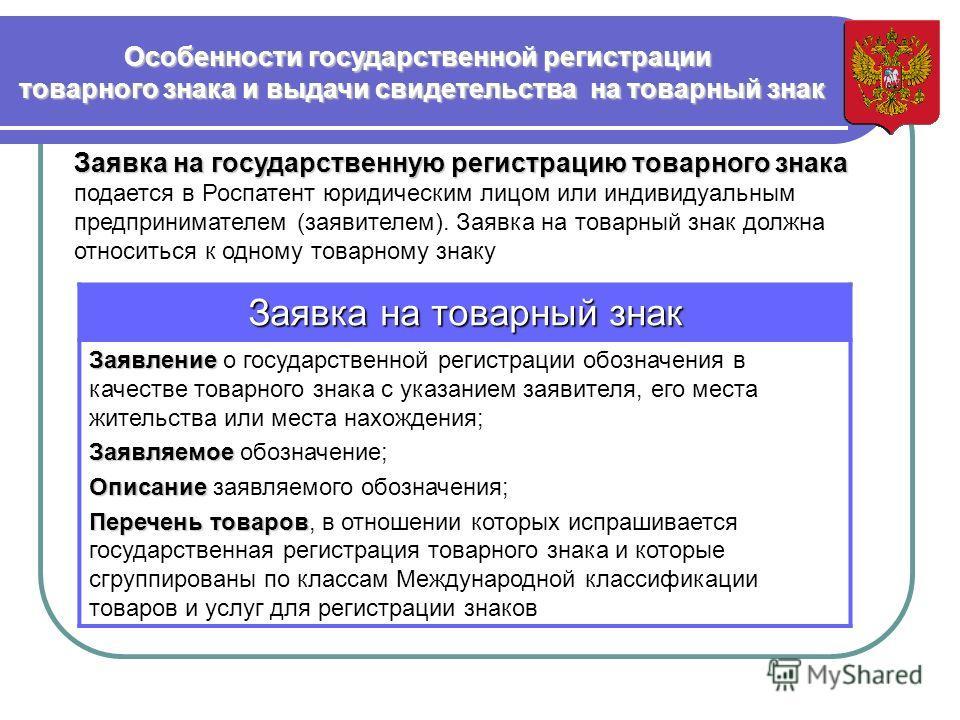 Заявка на товарный знак Заявление Заявление о государственной регистрации обозначения в качестве товарного знака с указанием заявителя, его места жительства или места нахождения; Заявляемое Заявляемое обозначение; Описание Описание заявляемого обозна
