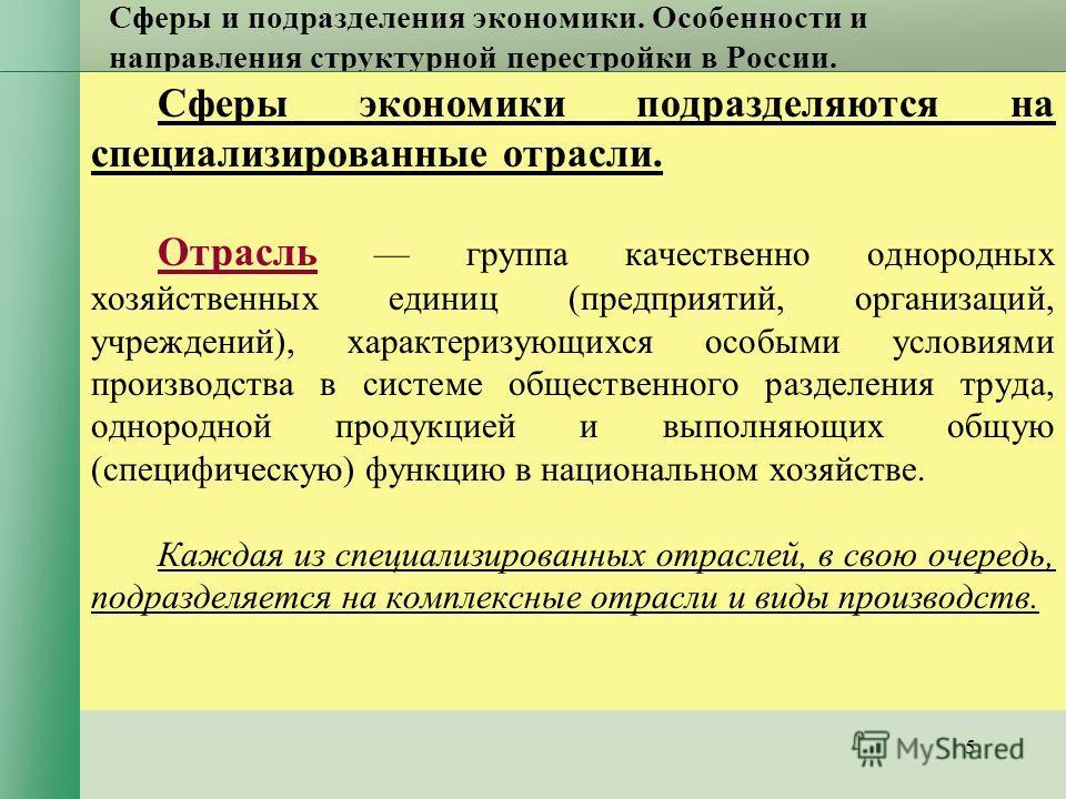 5 Сферы и подразделения экономики. Особенности и направления структурной перестройки в России. Сферы экономики подразделяются на специализированные отрасли. Отрасль группа качественно однородных хозяйственных единиц (предприятий, организаций, учрежде