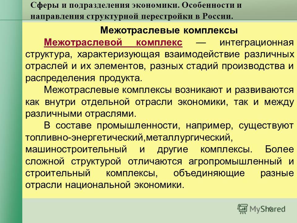 6 Сферы и подразделения экономики. Особенности и направления структурной перестройки в России. Межотраслевые комплексы Межотраслевой комплекс интеграционная структура, характеризующая взаимодействие различных отраслей и их элементов, разных стадий пр