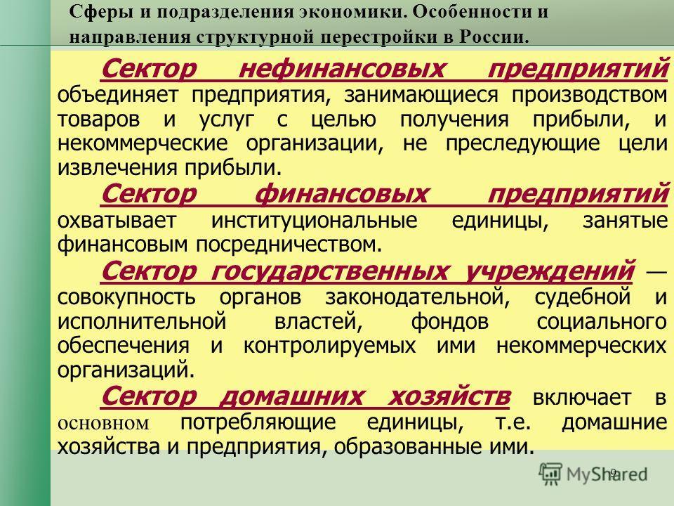 9 Сферы и подразделения экономики. Особенности и направления структурной перестройки в России. Сектор нефинансовых предприятий объединяет предприятия, занимающиеся производством товаров и услуг с целью получения прибыли, и некоммерческие организации,
