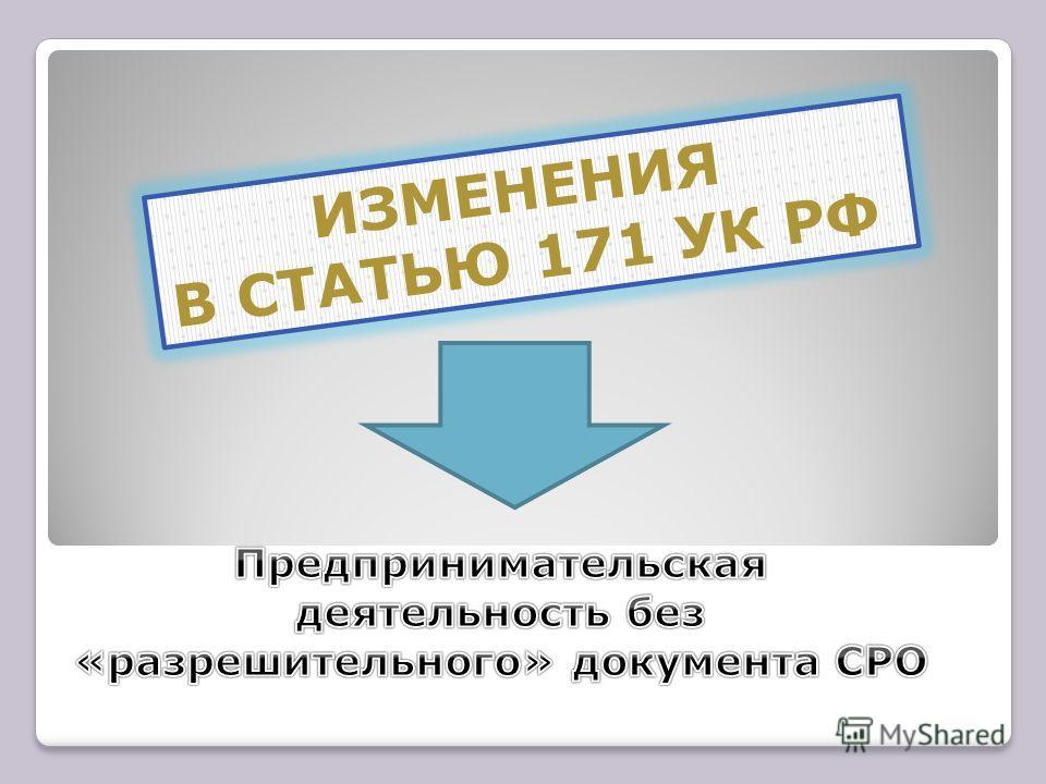 ИЗМЕНЕНИЯ В СТАТЬЮ 171 УК РФ