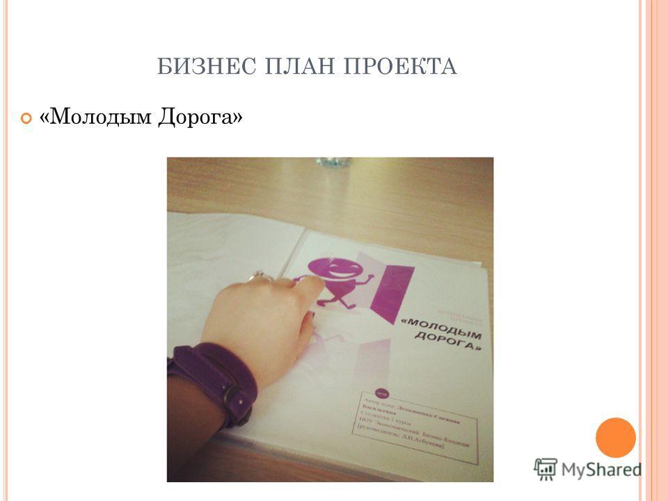 БИЗНЕС ПЛАН ПРОЕКТА «Молодым Дорога»