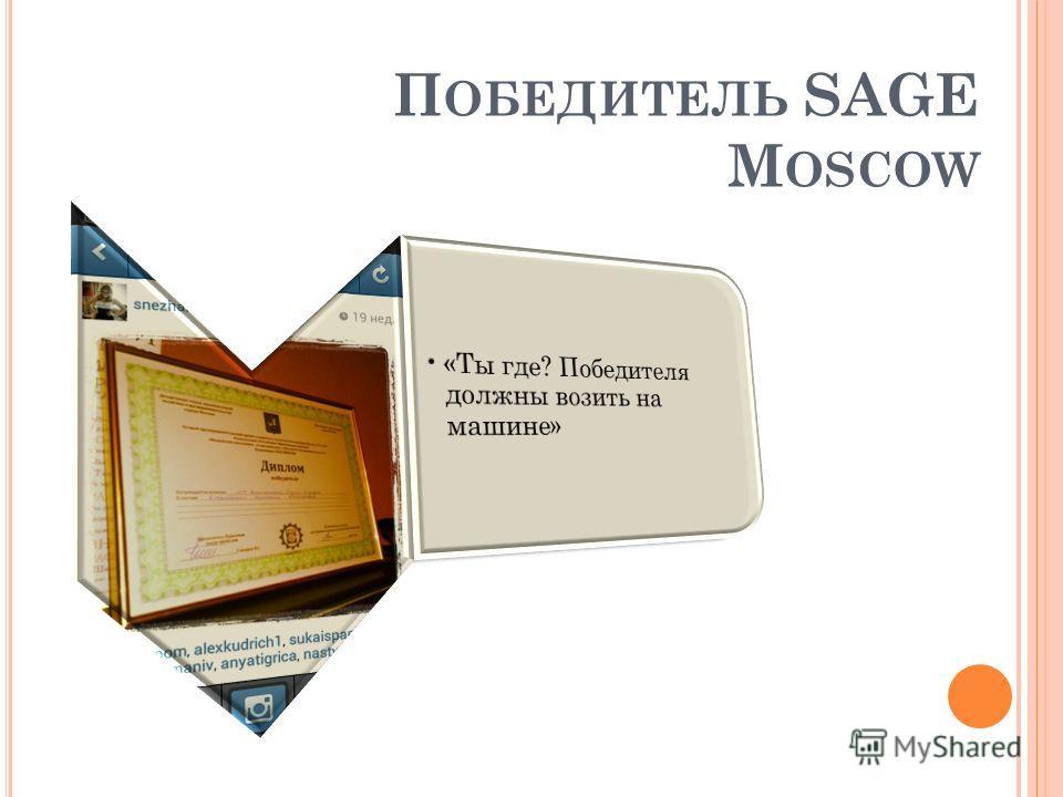 П ОБЕДИТЕЛЬ SAGE M OSCOW