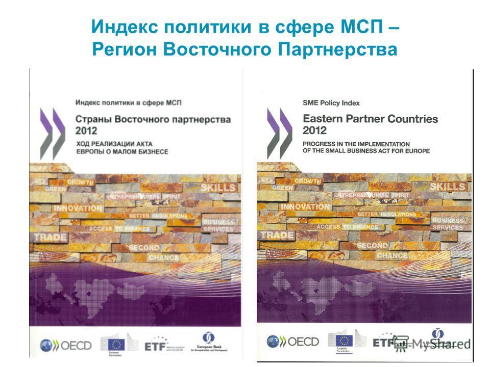 Индекс политики в сфере МСП – Регион Восточного Партнерства 11