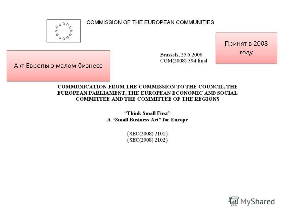 Принят в 2008 году Акт Европы о малом бизнесе
