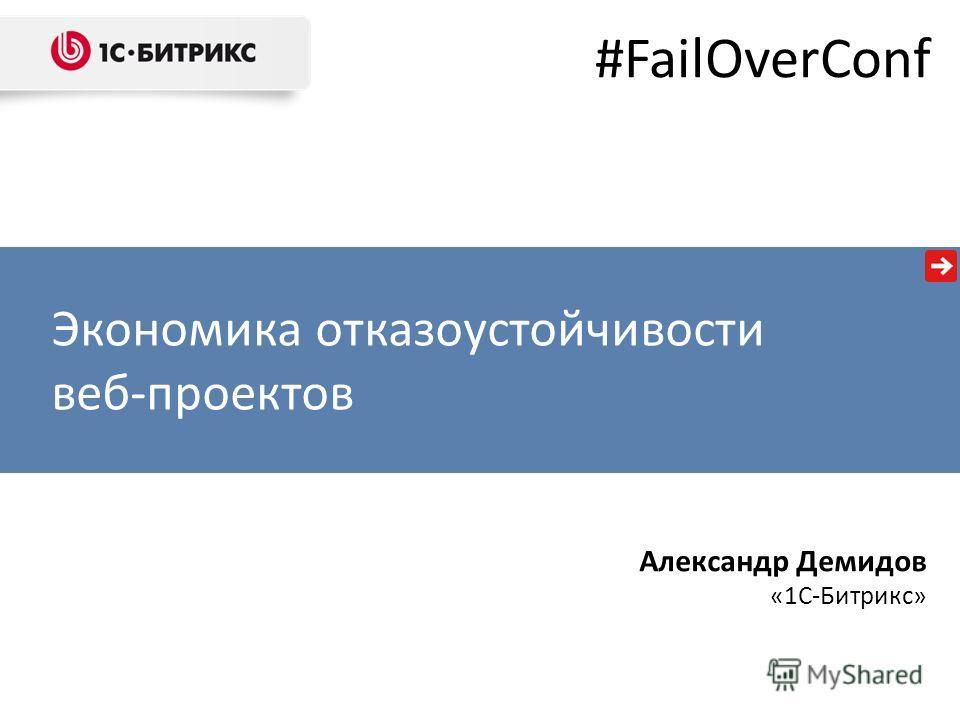 Экономика отказоустойчивости веб-проектов Александр Демидов «1С-Битрикс» #FailOverConf