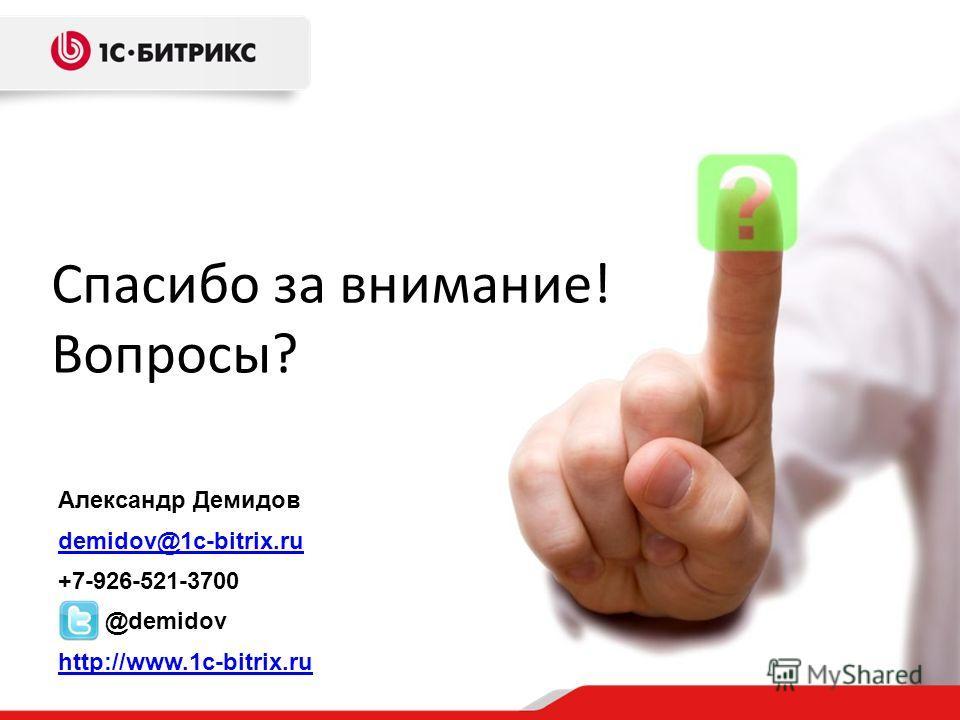 Спасибо за внимание! Вопросы? Александр Демидов demidov@1c-bitrix.ru +7-926-521-3700 @demidov http://www.1c-bitrix.ru