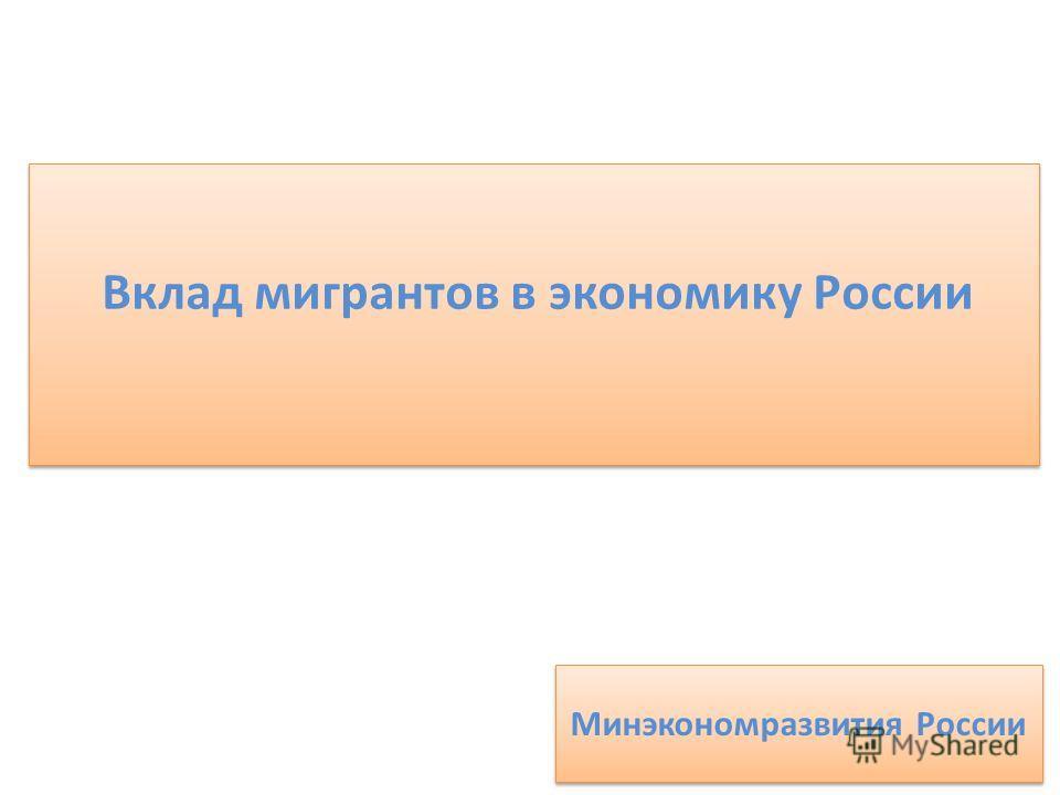 Вклад мигрантов в экономику России Минэкономразвития России