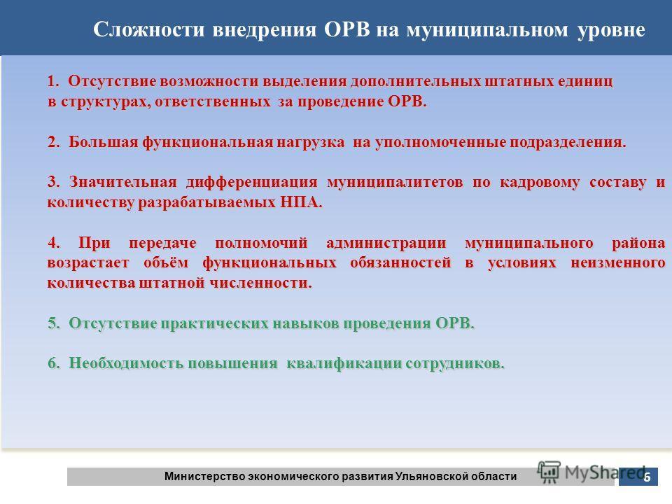 Министерство экономического развития Ульяновской области Сложности внедрения ОРВ на муниципальном уровне 6 1. Отсутствие возможности выделения дополнительных штатных единиц в структурах, ответственных за проведение ОРВ. 2. Большая функциональная нагр