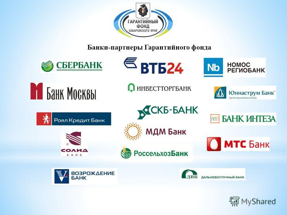 Банки-партнеры Гарантийного фонда