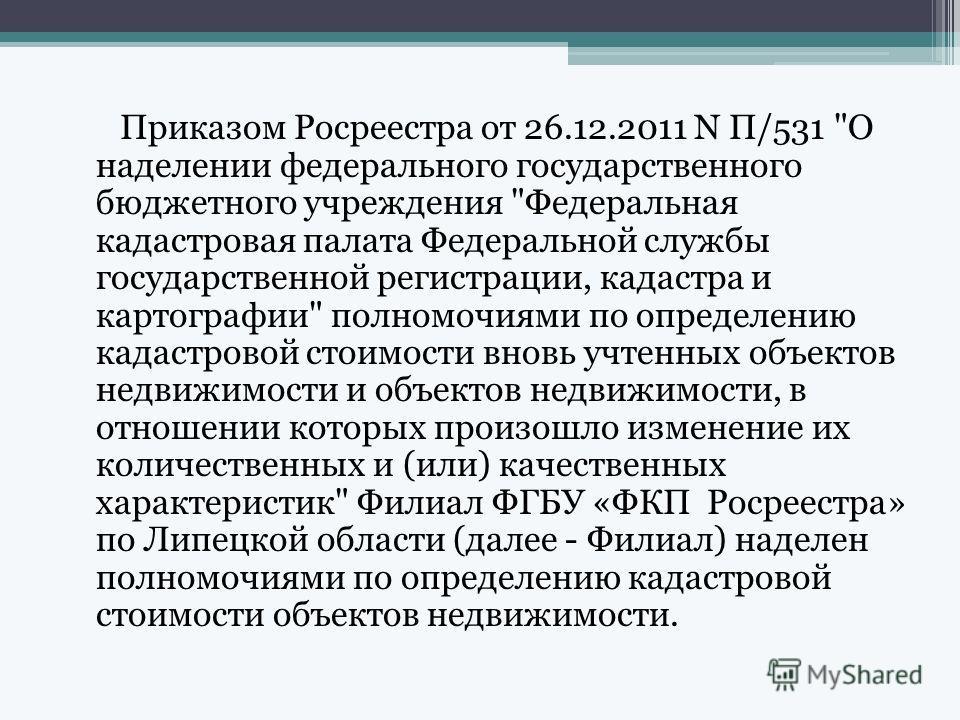 Приказом Росреестра от 26.12.2011 N П/531