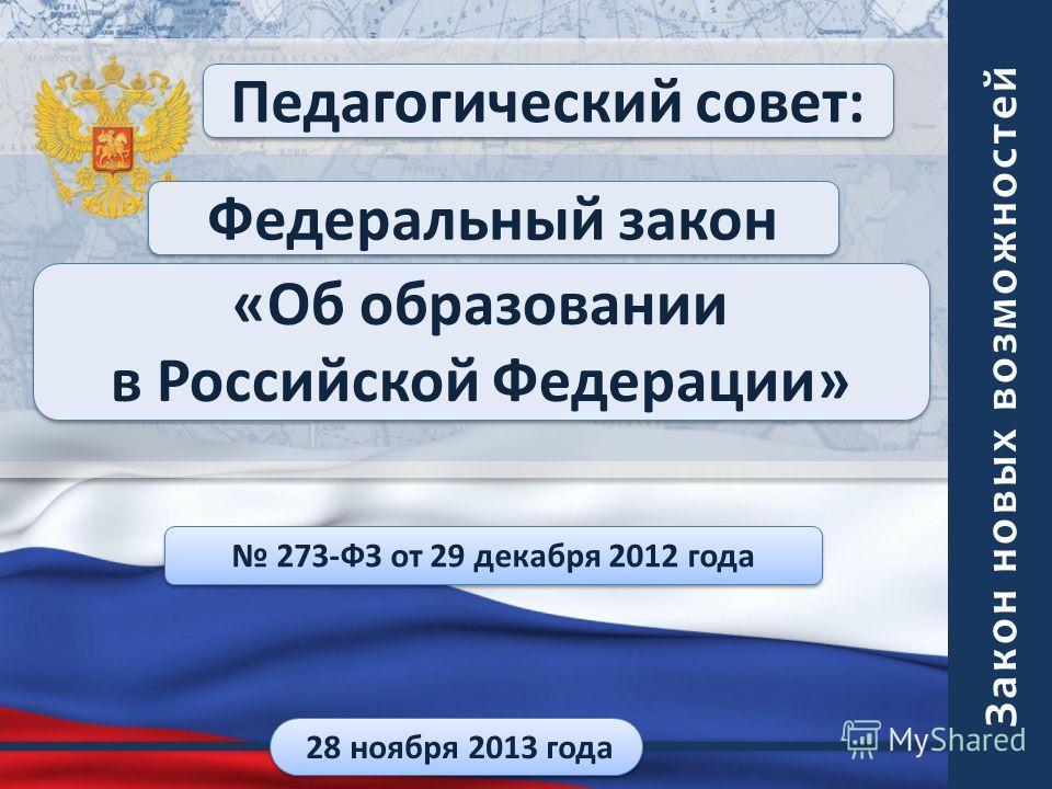 Федеральный закон «Об образовании в Российской Федерации» «Об образовании в Российской Федерации» 273-ФЗ от 29 декабря 2012 года Педагогический совет: 28 ноября 2013 года